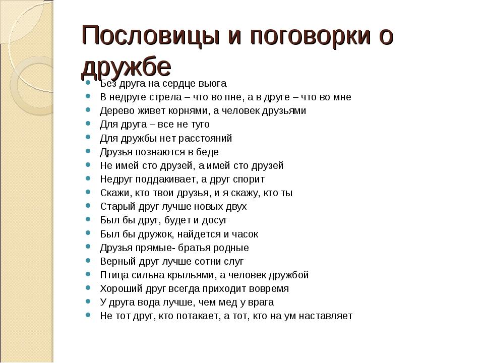 Поговорки а дабраце на беларусском