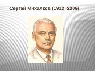 Сергей Михалков (1913 -2009)
