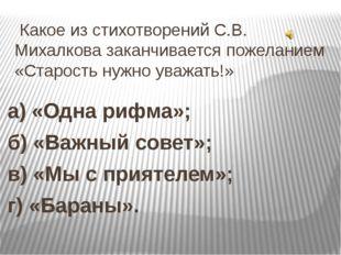 Какое из стихотворений С.В. Михалкова заканчивается пожеланием «Старость нуж
