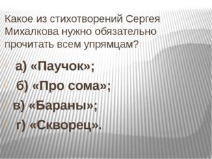 Какое из стихотворений Сергея Михалкова нужно обязательно прочитать всем упря