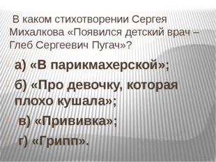 В каком стихотворении Сергея Михалкова «Появился детский врач – Глеб Сергеев