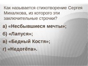 Как называется стихотворение Сергея Михалкова, из которого эти заключительные
