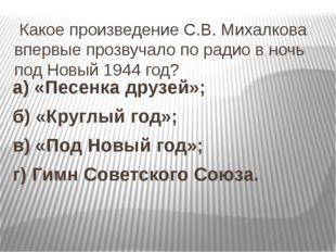 Какое произведение С.В. Михалкова впервые прозвучало по радио в ночь под Нов
