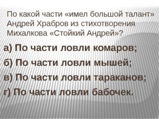 По какой части «имел большой талант» Андрей Храбров из стихотворения Михалков