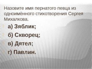 Назовите имя пернатого певца из одноимённого стихотворения Сергея Михалкова.