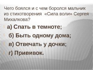 Чего боялся и с чем боролся мальчик из стихотворения «Сила воли» Сергея Михал