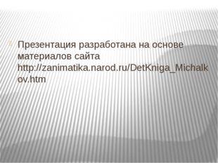 Презентация разработана на основе материалов сайта http://zanimatika.narod.r