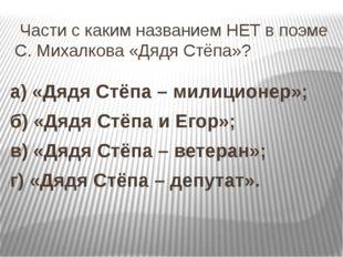Части с каким названием НЕТ в поэме С. Михалкова «Дядя Стёпа»? а) «Дядя Стёп