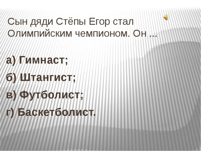 Сын дяди Стёпы Егор стал Олимпийским чемпионом. Он ... а) Гимнаст; б) Штангис...