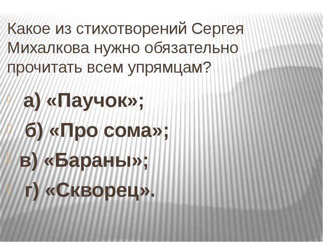 Какое из стихотворений Сергея Михалкова нужно обязательно прочитать всем упря...