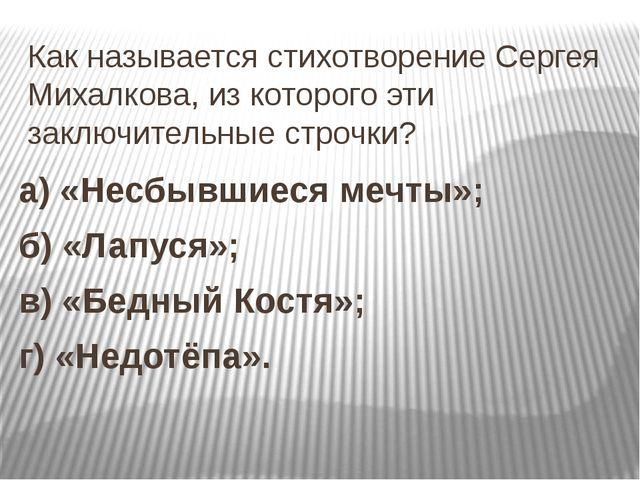 Как называется стихотворение Сергея Михалкова, из которого эти заключительные...