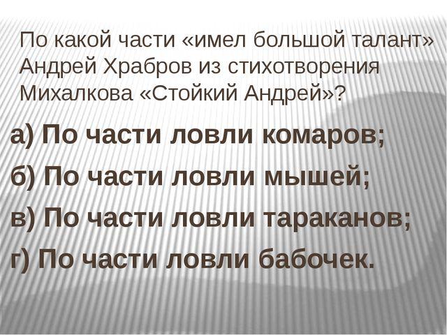 По какой части «имел большой талант» Андрей Храбров из стихотворения Михалков...