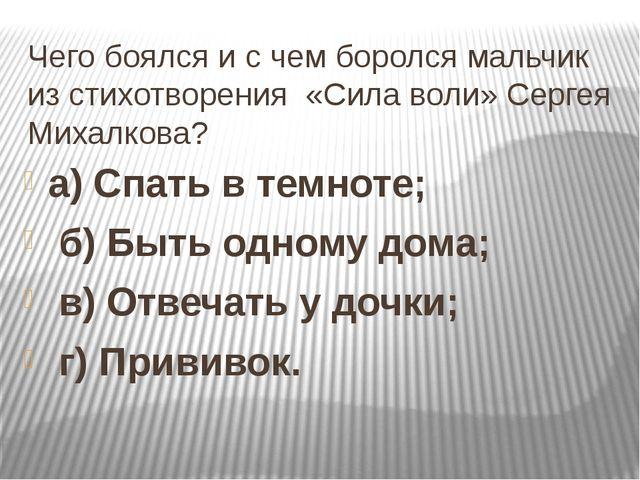 Чего боялся и с чем боролся мальчик из стихотворения «Сила воли» Сергея Михал...
