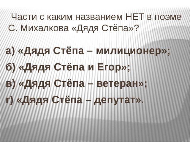 Части с каким названием НЕТ в поэме С. Михалкова «Дядя Стёпа»? а) «Дядя Стёп...