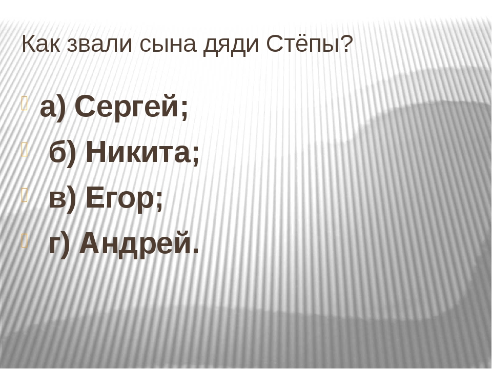 Как звали сына дяди Стёпы? а) Сергей; б) Никита; в) Егор; г) Андрей.