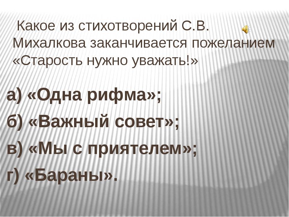Какое из стихотворений С.В. Михалкова заканчивается пожеланием «Старость нуж...