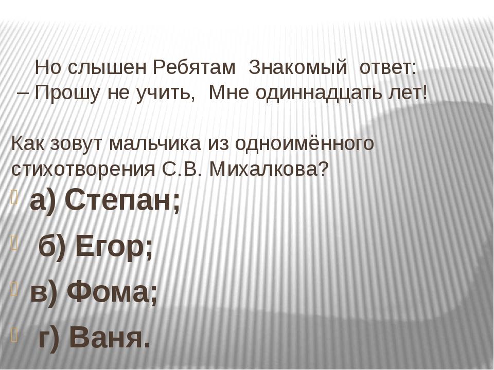Но слышен Ребятам Знакомый ответ: – Прошу не учить, Мне одиннадцать лет! Как...