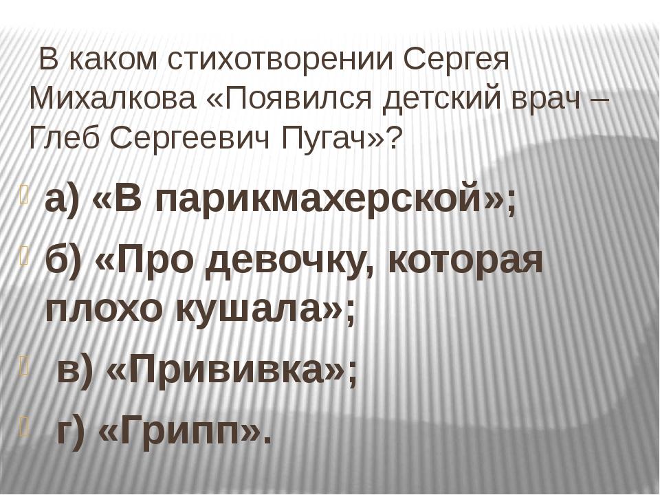 В каком стихотворении Сергея Михалкова «Появился детский врач – Глеб Сергеев...