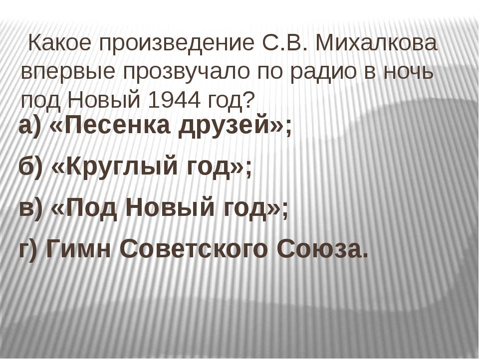 Какое произведение С.В. Михалкова впервые прозвучало по радио в ночь под Нов...