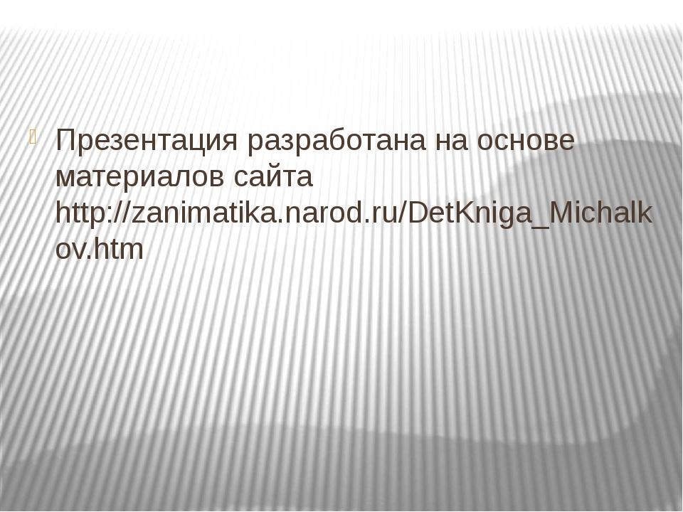 Презентация разработана на основе материалов сайта http://zanimatika.narod.r...