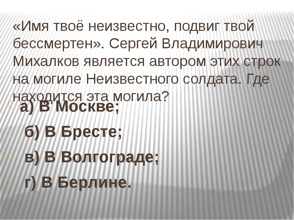 «Имя твоё неизвестно, подвиг твой бессмертен». Сергей Владимирович Михалков я...