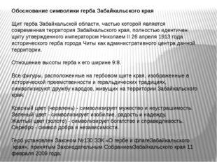 Обоснование символики гербаЗабайкальского края Щит герба Забайкальской облас