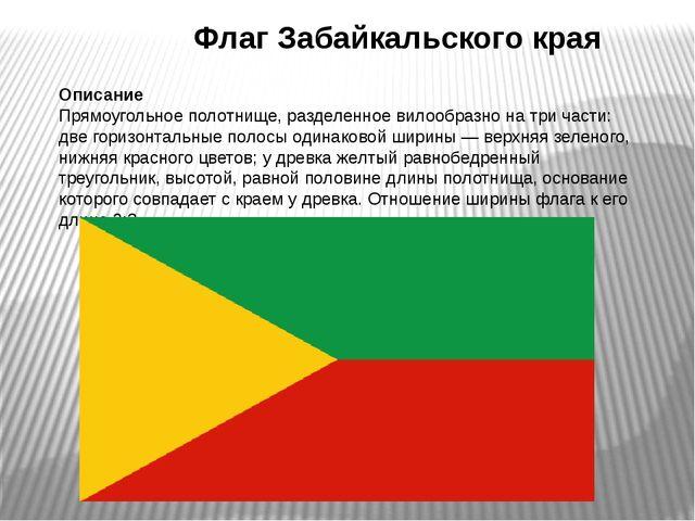 Флаг Забайкальского края Описание Прямоугольное полотнище, разделенное вилоо...