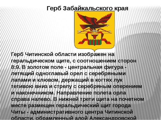 Герб Читинской области изображен на геральдическом щите, с соотношением сторо...
