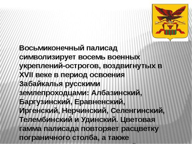 Восьмиконечный палисад символизирует восемь военных укреплений-острогов, возд...