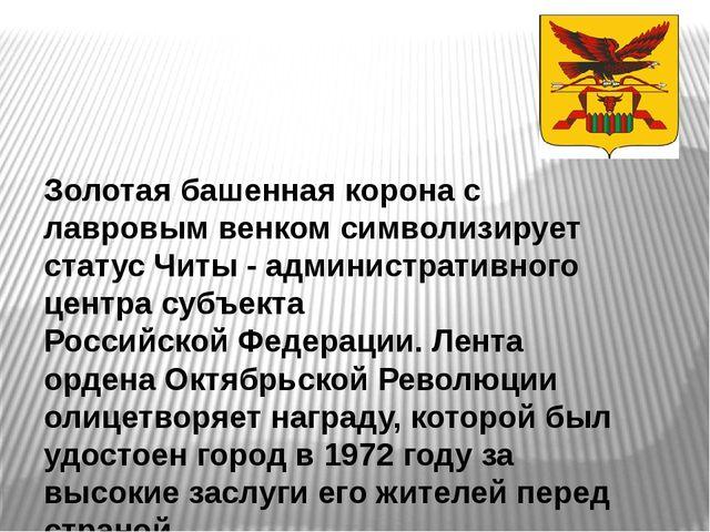 Золотая башенная корона с лавровым венком символизирует статусЧиты- админис...