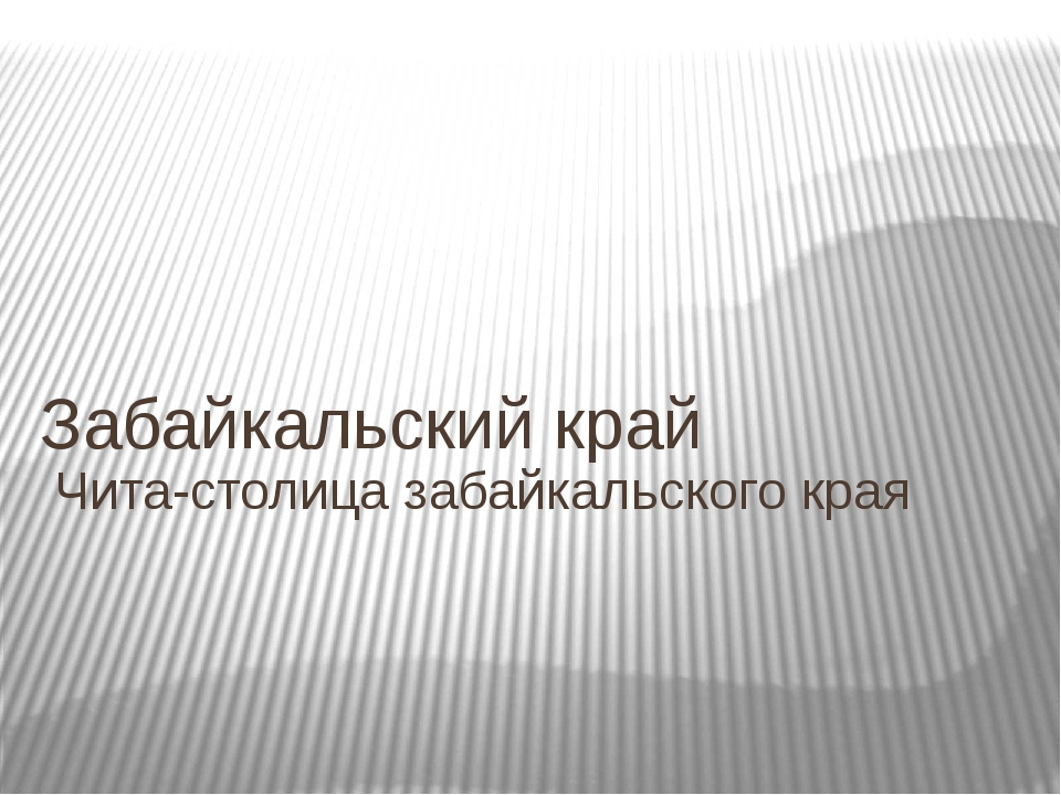 Забайкальский край Чита-столица забайкальского края