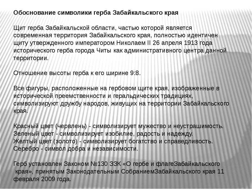 Обоснование символики гербаЗабайкальского края Щит герба Забайкальской облас...