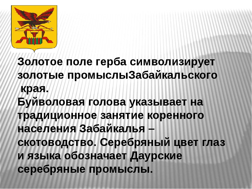Золотое поле герба символизирует золотые промыслыЗабайкальского края. Буйволо...