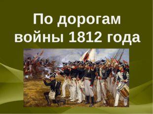 По дорогам войны 1812 года