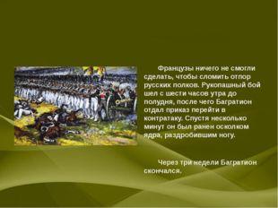 Французы ничего не смогли сделать, чтобы сломить отпор русских полков. Рукоп