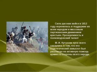 Сила русских войск в 1812 году коренилась в поддержке их всем народом и масс