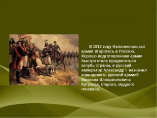 В 1812 году Наполеоновская армия вторглась в Россию. Хорошо подготовленная а