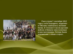Рано утром 7 сентября 1812 года у села Бородино, недалеко от Москвы завяза
