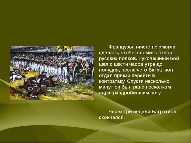 Французы ничего не смогли сделать, чтобы сломить отпор русских полков. Рукоп...