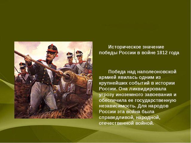 Историческое значение победы России в войне 1812 года Победа над наполеоновс...