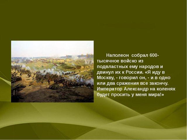 Наполеон собрал 600-тысячное войско из подвластных ему народов и двинул их к...