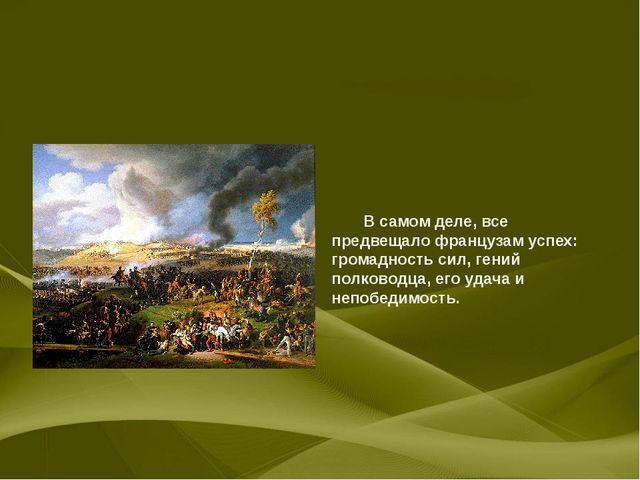 В самом деле, все предвещало французам успех: громадность сил, гений полково...