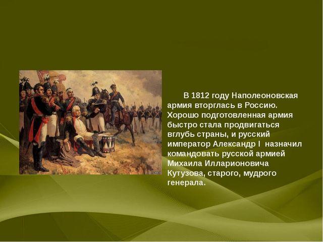 В 1812 году Наполеоновская армия вторглась в Россию. Хорошо подготовленная а...