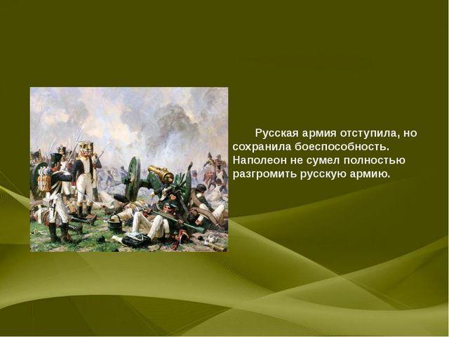 Русская армия отступила, но сохранила боеспособность. Наполеон не сумел полн...