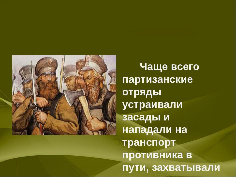 Чаще всего партизанские отряды устраивали засады и нападали на транспорт про...