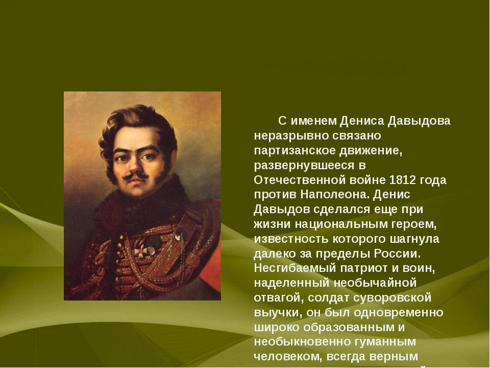 С именем Дениса Давыдова неразрывно связано партизанское движение, развернув...