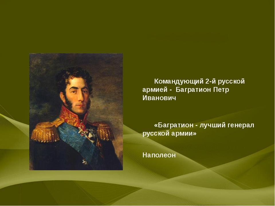 Командующий 2-й русской армией - Багратион Петр Иванович «Багратион - лучший...