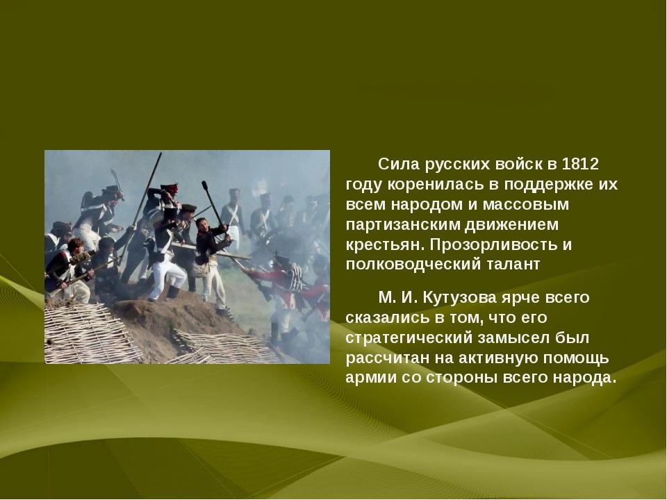 Сила русских войск в 1812 году коренилась в поддержке их всем народом и масс...