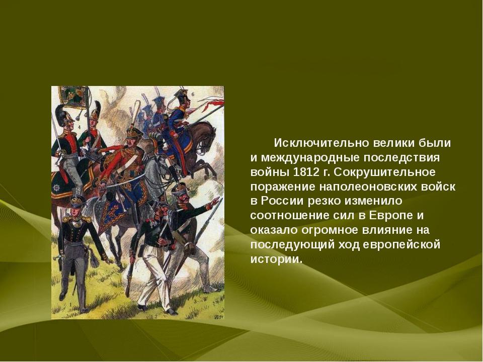 Исключительно велики были и международные последствия войны 1812 г. Сокрушит...