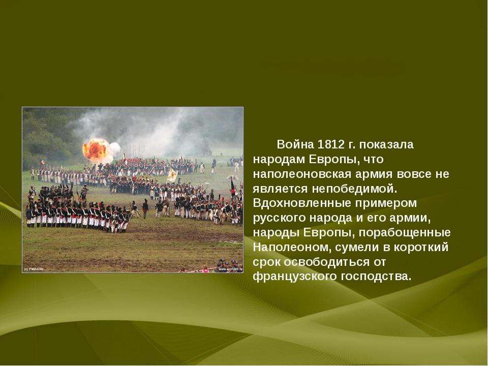 Война 1812 г. показала народам Европы, что наполеоновская армия вовсе не явл...